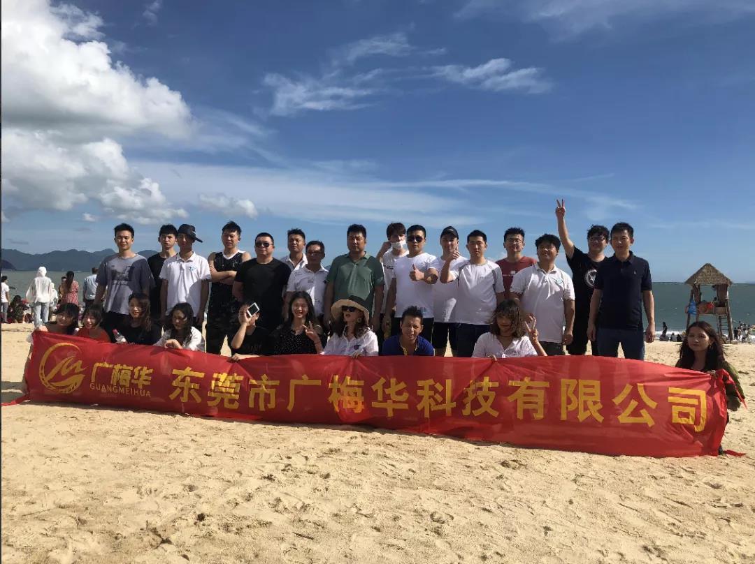 【活动回顾】广梅华科技有限公司惠州巽寮湾拓展之旅圆满结束!