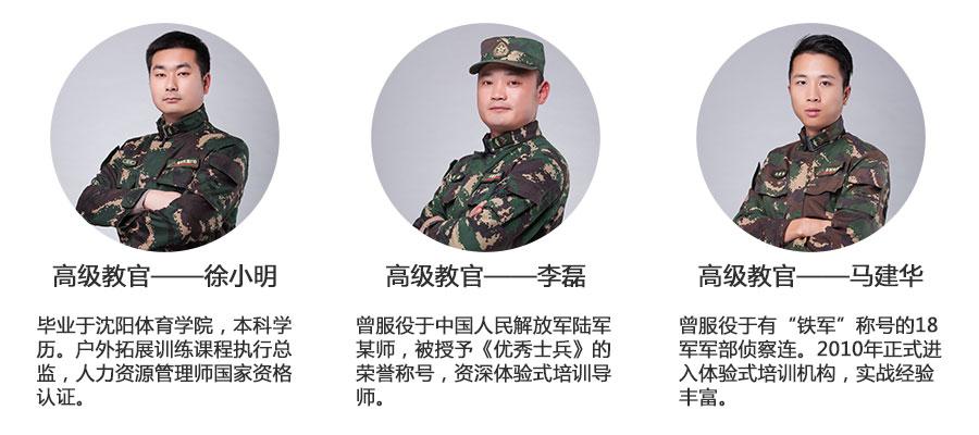 深圳拓展培训